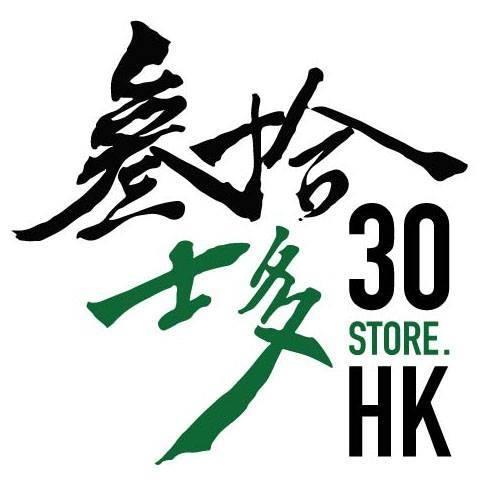 叁拾士多 30Store.hk – 優質食材﹐特色食品﹐環球美酒佳餚